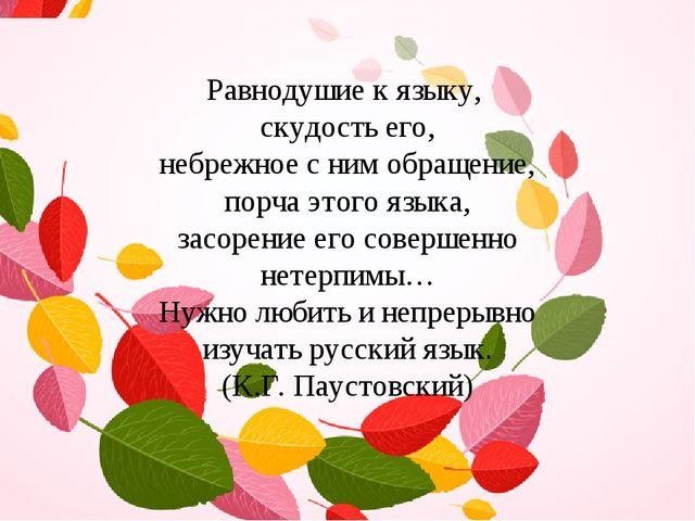 Равнодушие к языку, скудость его, небрежное с ним обращение, порча этого язык...