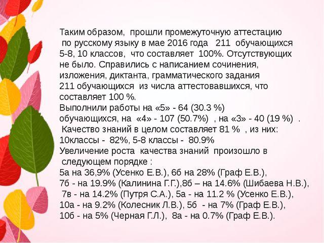 Таким образом, прошли промежуточную аттестацию по русскому языку в мае 2016...