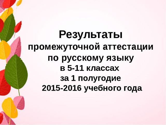 Результаты промежуточной аттестации по русскому языку в 5-11 классах за 1 по...