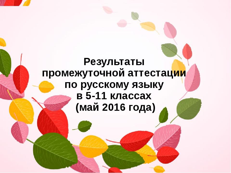 Результаты промежуточной аттестации по русскому языку в 5-11 классах (май 201...