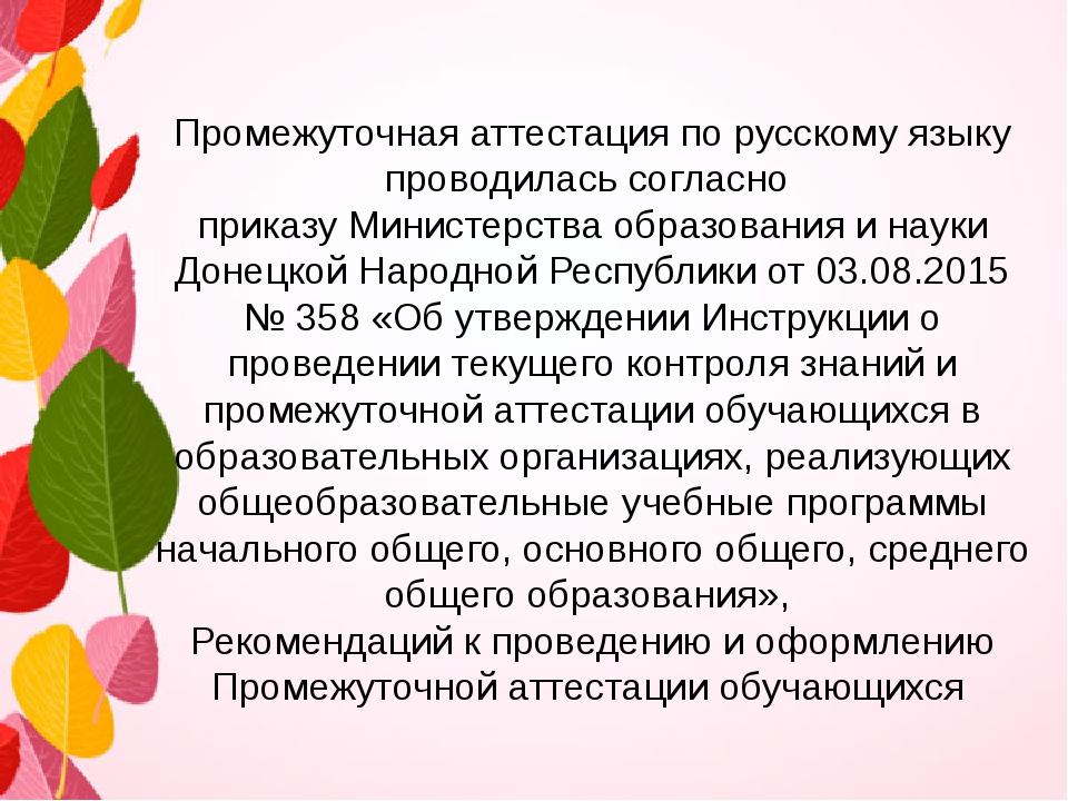 Промежуточная аттестация по русскому языку проводилась согласно приказу Минис...