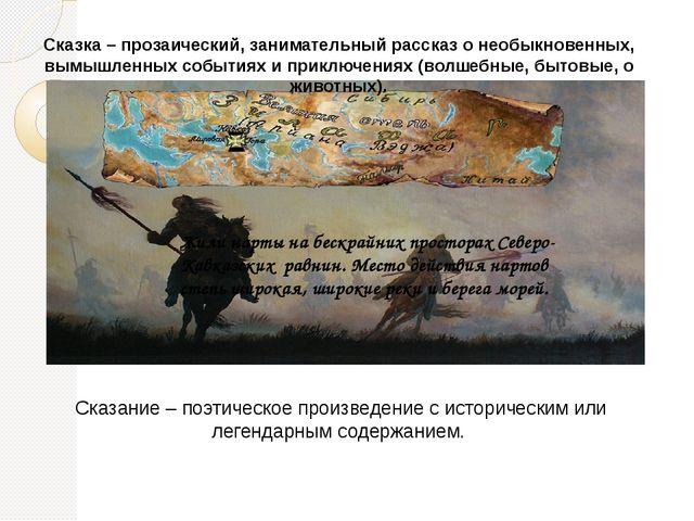 Сказание – поэтическое произведение с историческим или легендарным содержани...