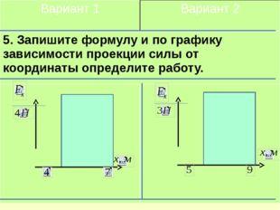 Вариант 1 Вариант 2 5. Запишите формулу и по графику зависимостипроекции сил