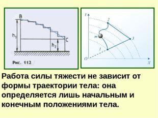 Работа силы тяжести не зависит от формы траектории тела: она определяется лиш