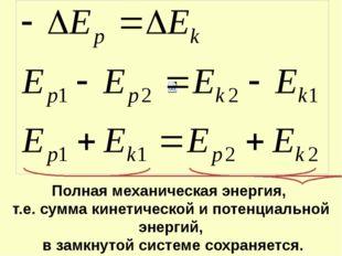 Полная механическая энергия, т.е. сумма кинетической и потенциальной энергий
