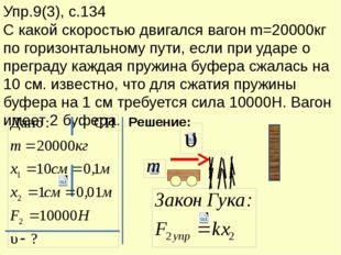Упр.9(3), с.134 С какой скоростью двигался вагон m=20000кг по горизонтальному