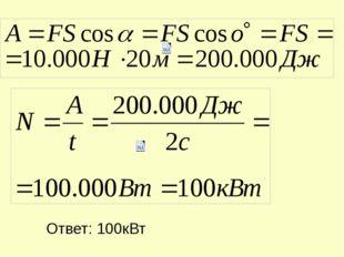 Ответ: 100кВт