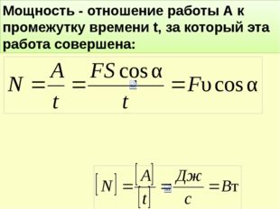 Мощность - отношение работы А к промежутку времени t, за который эта работа с