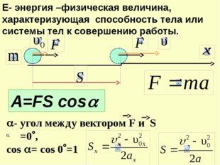 Е- энергия –физическая величина, характеризующая способность тела или системы