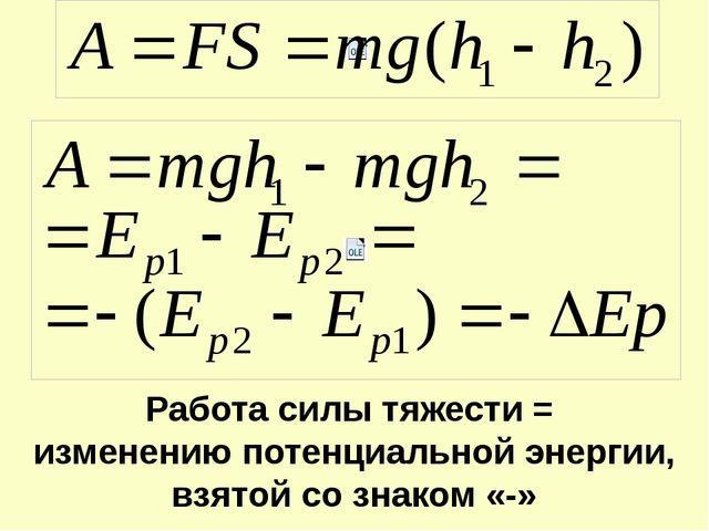Работа силы тяжести = изменению потенциальной энергии, взятой со знаком «-»