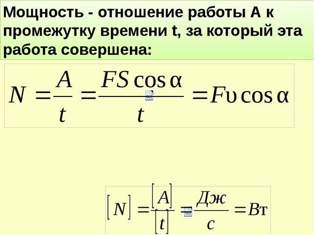 Мощность - отношение работы А к промежутку времени t, за который эта работа с...