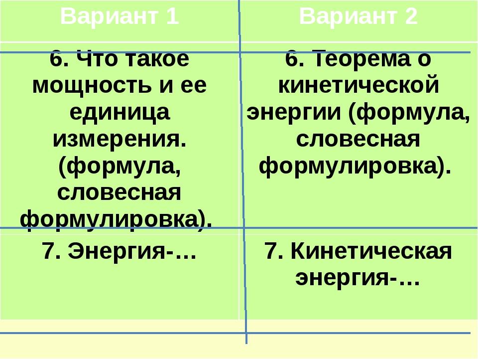 Вариант 1 Вариант 2 6.Что такое мощность и ее единица измерения. (формула, с...