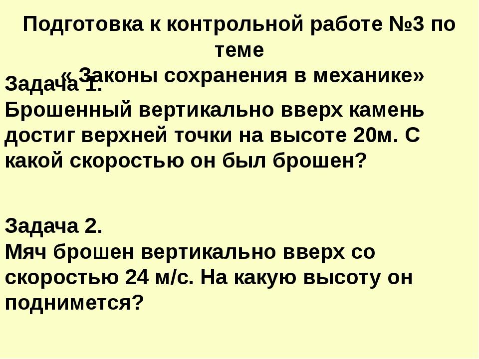 Подготовка к контрольной работе №3 по теме « Законы сохранения в механике» За...