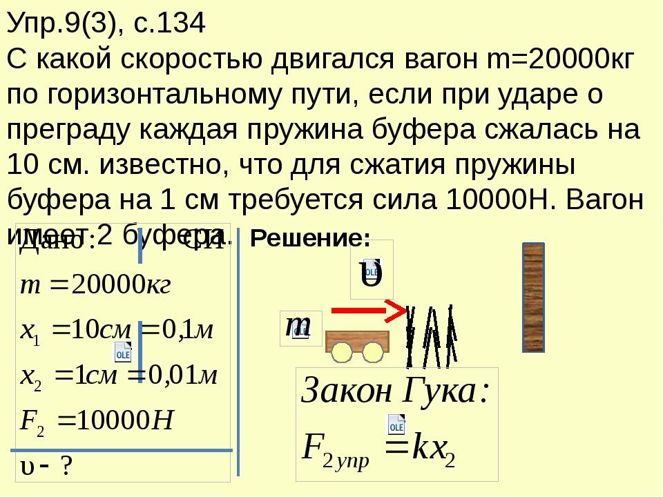 Упр.9(3), с.134 С какой скоростью двигался вагон m=20000кг по горизонтальному...