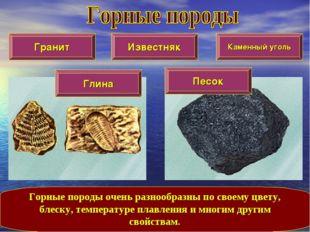 Гранит Песок Глина Известняк Каменный уголь Горные породы очень разнообразны