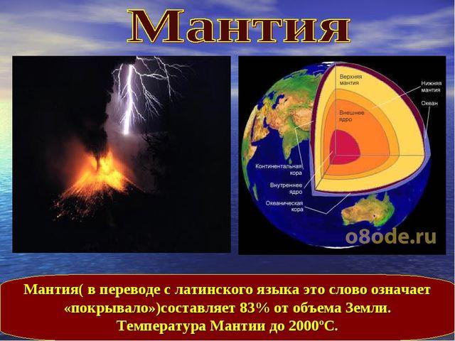Мантия( в переводе с латинского языка это слово означает «покрывало»)составля...