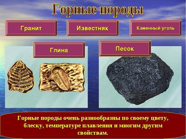 Гранит Песок Глина Известняк Каменный уголь Горные породы очень разнообразны...