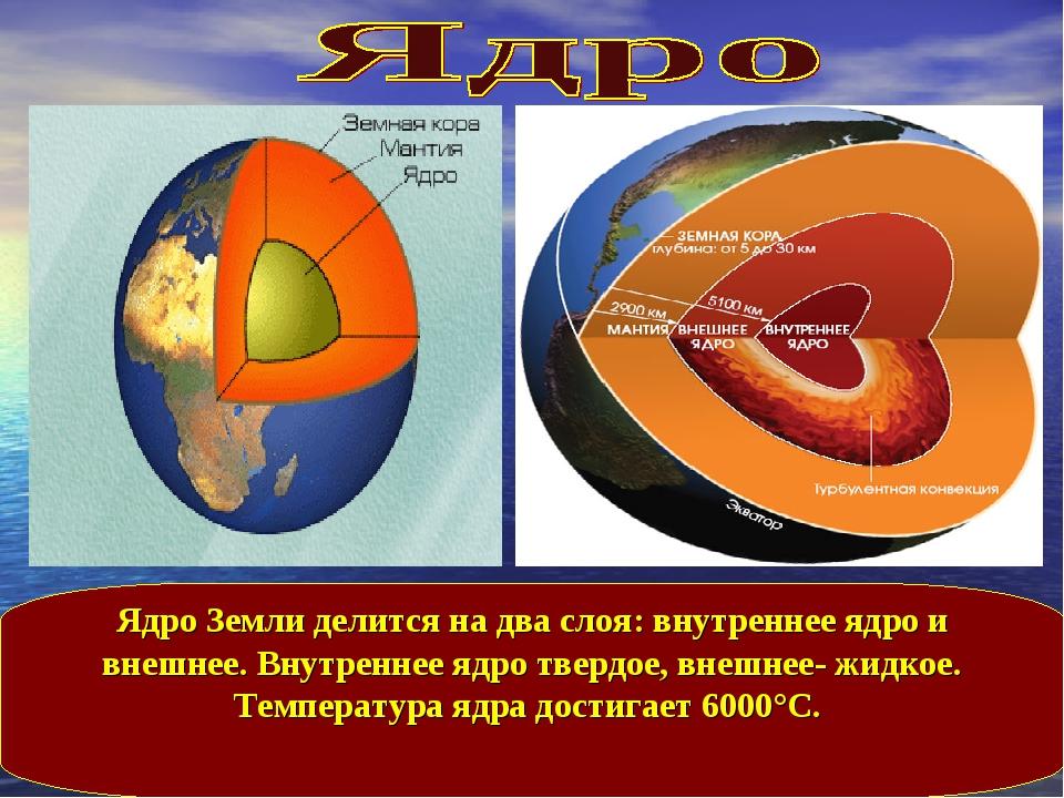 Ядро Земли делится на два слоя: внутреннее ядро и внешнее. Внутреннее ядро тв...