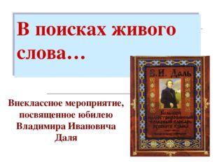 В поисках живого слова… Внеклассное мероприятие, посвященное юбилею Владимира