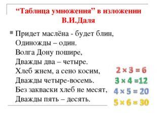 """""""Таблица умножения"""" в изложении В.И.Даля Придет маслёна - будет блин, Одиножд"""