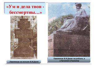 «Ум и дела твои - бессмертны…» Памятник на могиле В.И.Даля Памятник В.И.Далю
