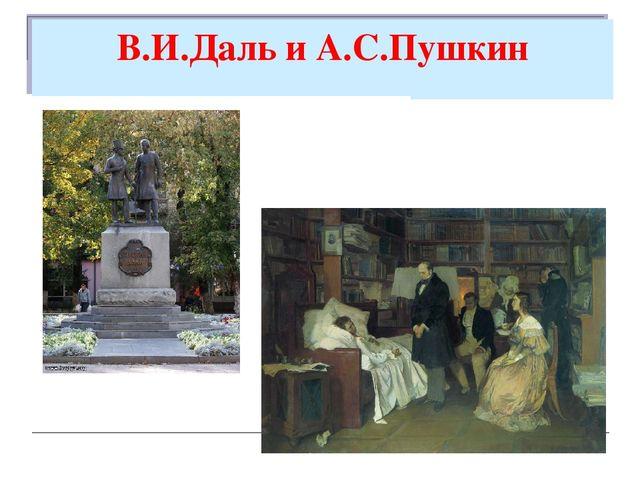 В.И.Даль и А.С.Пушкин