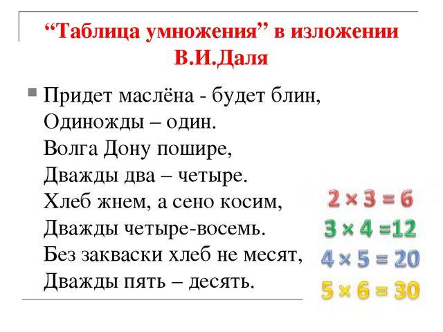 """""""Таблица умножения"""" в изложении В.И.Даля Придет маслёна - будет блин, Одиножд..."""