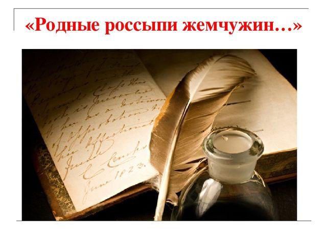 «Родные россыпи жемчужин…»