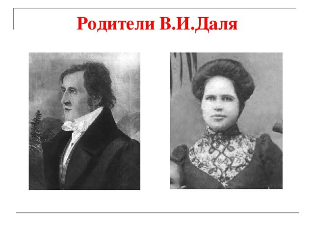 Родители В.И.Даля