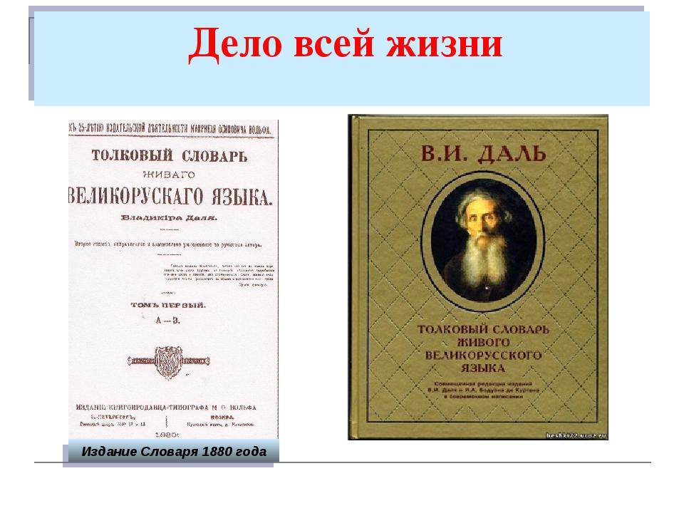 Дело всей жизни Издание Словаря 1880 года