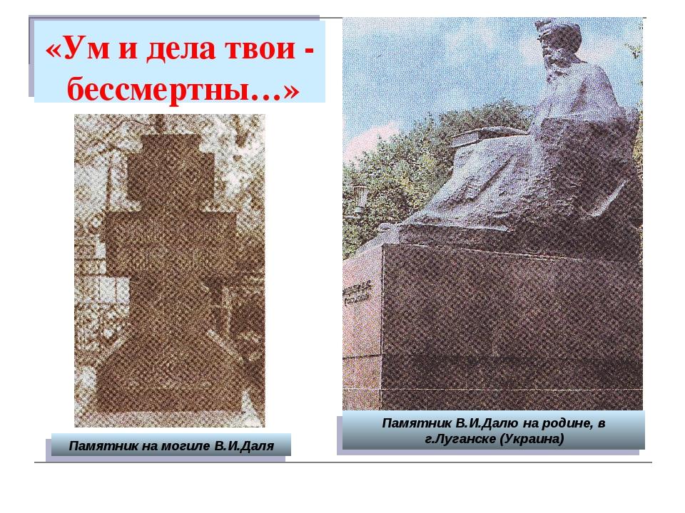 «Ум и дела твои - бессмертны…» Памятник на могиле В.И.Даля Памятник В.И.Далю...