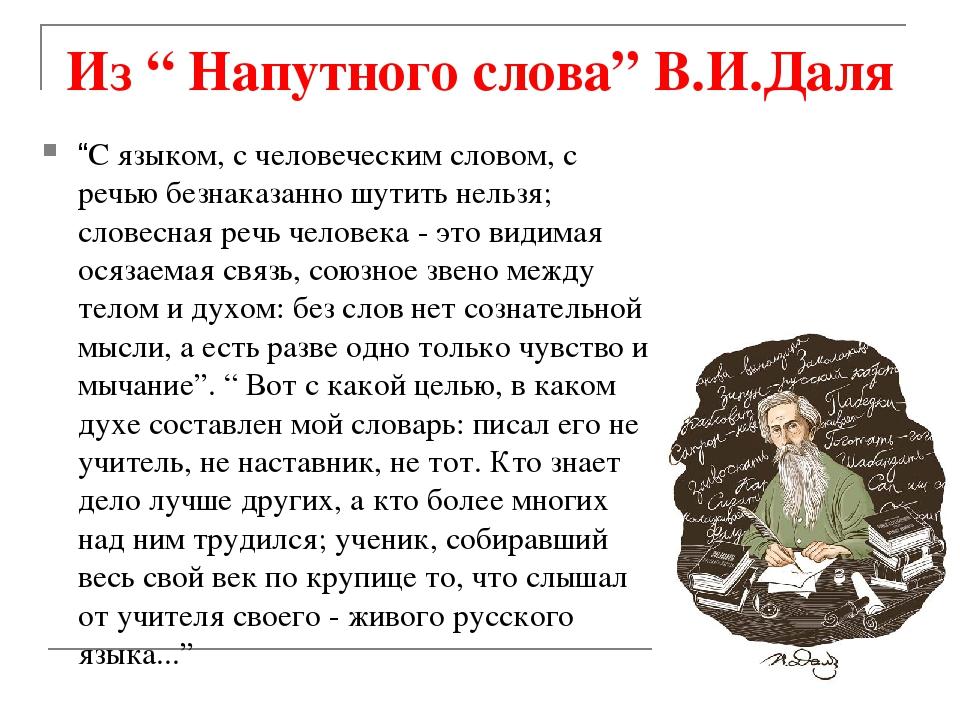 """Из """" Напутного слова"""" В.И.Даля """"С языком, с человеческим словом, с речью безн..."""