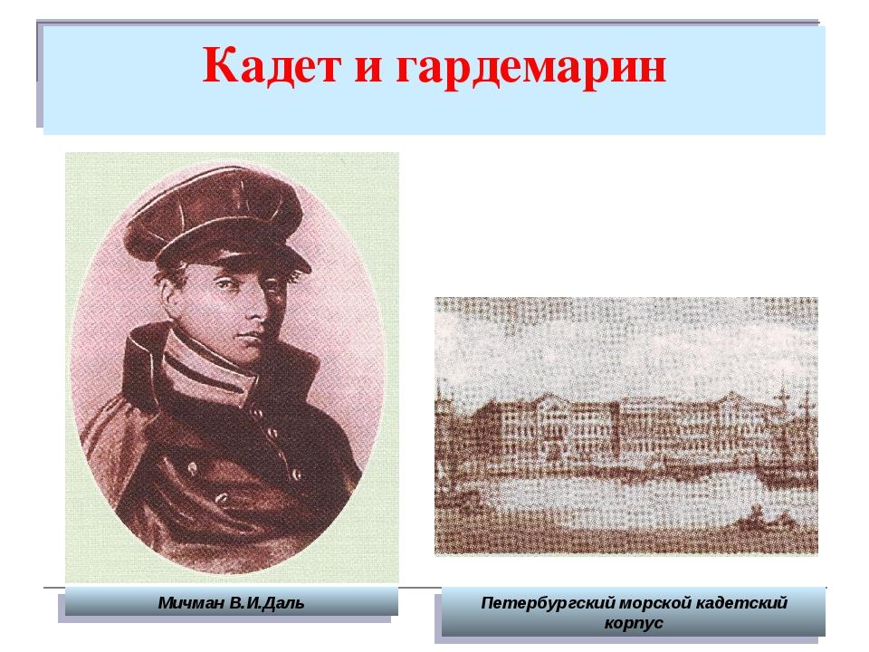 Кадет и гардемарин Петербургский морской кадетский корпус Мичман В.И.Даль