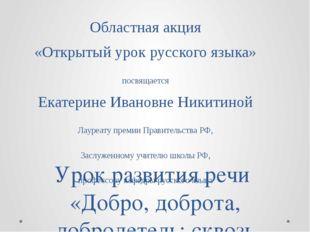 Областная акция «Открытый урок русского языка» посвящается Екатерине Ивановне