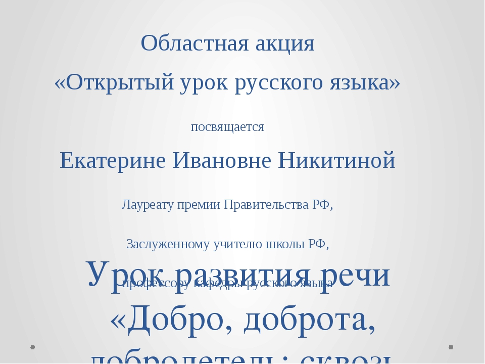 Областная акция «Открытый урок русского языка» посвящается Екатерине Ивановне...