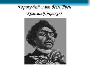 Гороховый шут всея Руси Козьма Прутков