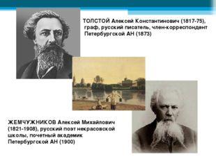 ТОЛСТОЙ Алексей Константинович (1817-75), граф, русский писатель, член-коррес