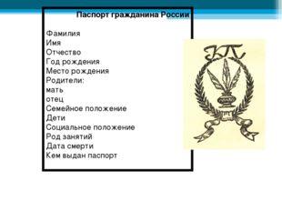 Паспорт гражданина России Фамилия Имя Отчество Год рождения Место рождения Р