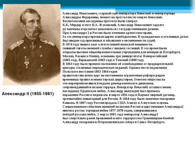 Александр II (1855-1881) Александр Николаевич, старший сын императора Николая...