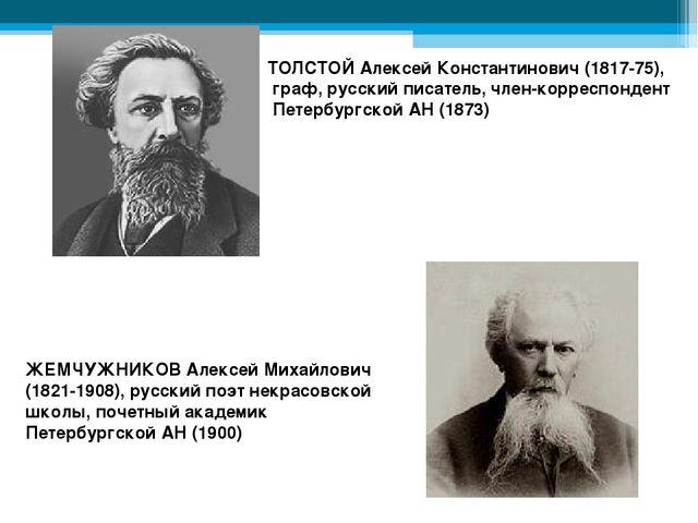 ТОЛСТОЙ Алексей Константинович (1817-75), граф, русский писатель, член-коррес...