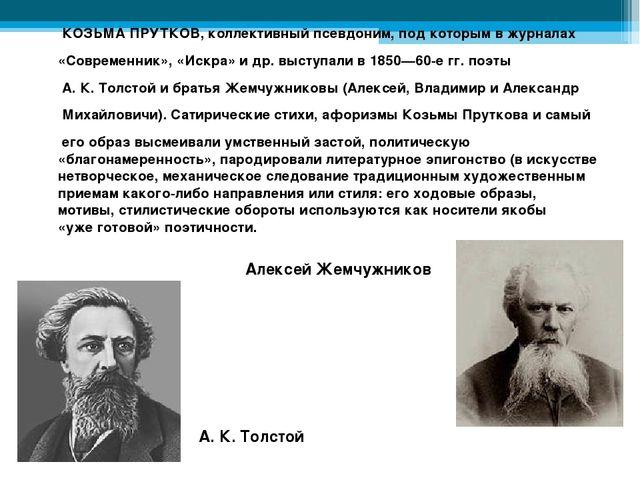 КОЗЬМА ПРУТКОВ, коллективный псевдоним, под которым в журналах «Современник»...