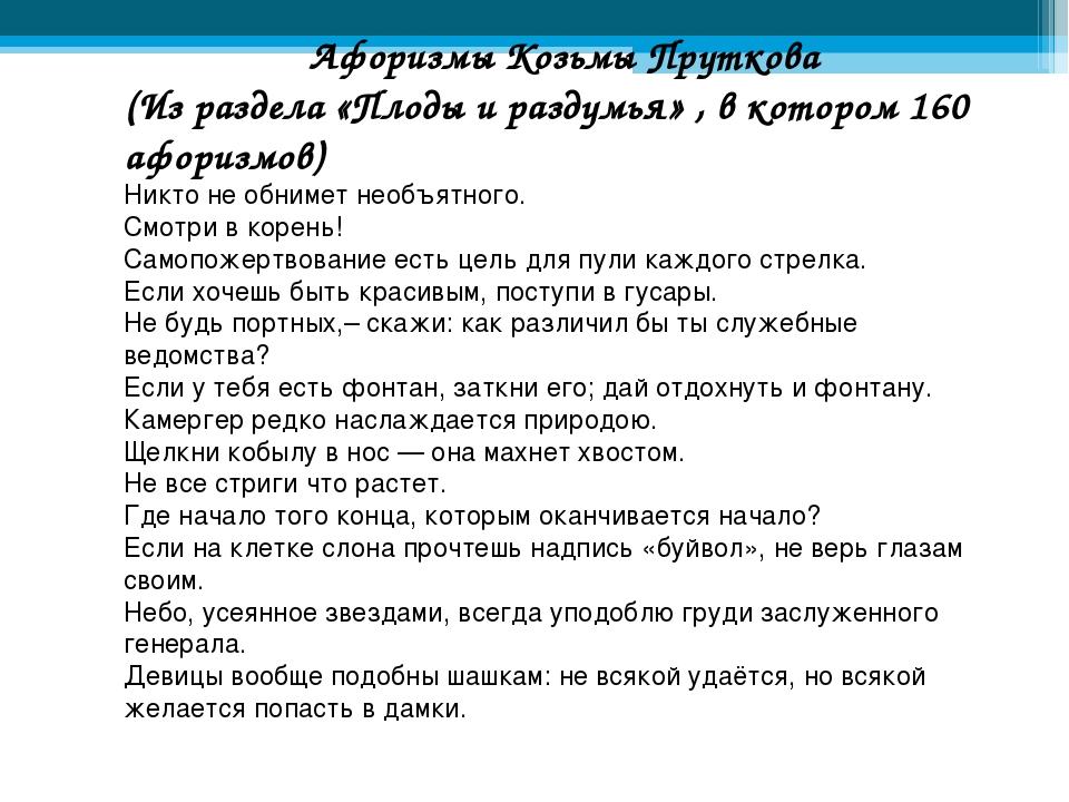 Афоризмы Козьмы Пруткова (Из раздела «Плоды и раздумья» , в котором 160 афор...