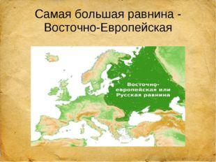 Самая большая равнина - Восточно-Европейская
