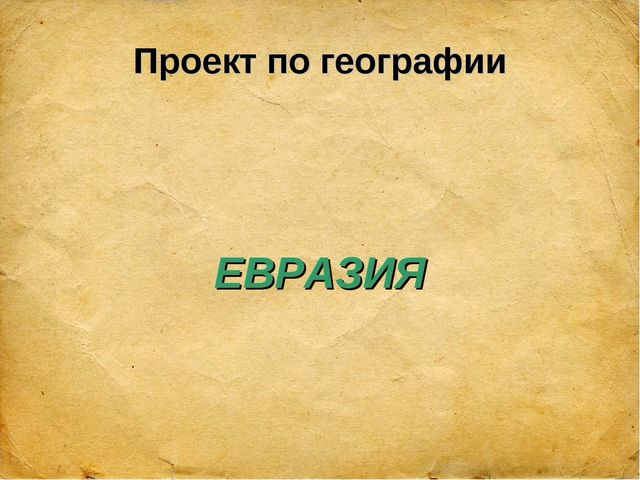 Проект по географии ЕВРАЗИЯ