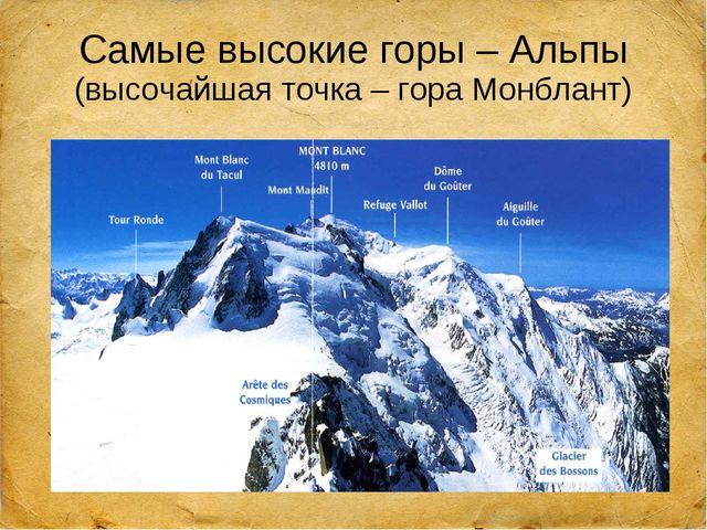 Самые высокие горы – Альпы (высочайшая точка – гора Монблант)