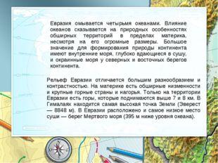 Евразия омывается четырьмя океанами. Влияние океанов сказывается на природных