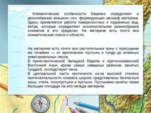 Климатические особенности Евразии определяют и разнообразие внешних сил, фор