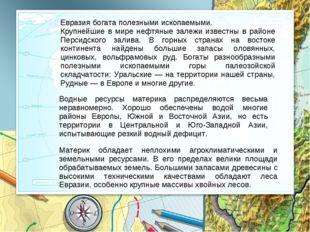 Евразия богата полезными ископаемыми. Крупнейшие в мире нефтяные залежи извес