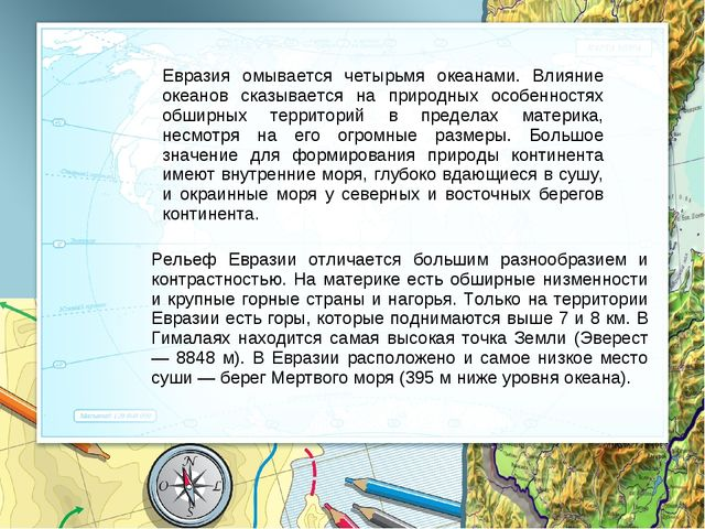 Евразия омывается четырьмя океанами. Влияние океанов сказывается на природных...