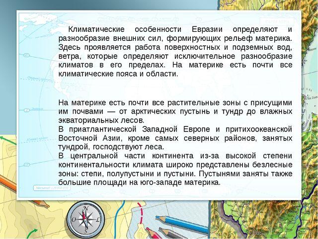 Климатические особенности Евразии определяют и разнообразие внешних сил, фор...